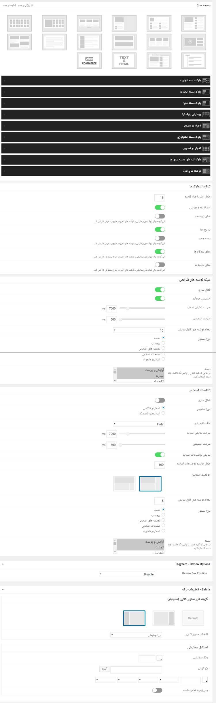 صفحه ساز قالب sahifa