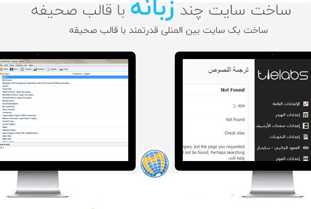 پشتیبانی از سایت های چند زبانه