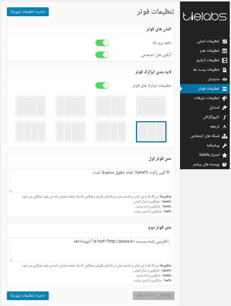 تنظیمات قالب sahifa
