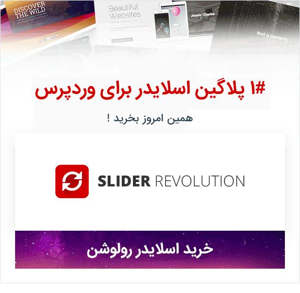 افزونه روولوشن اسلایدر افزونه اسلایدر حرفه ایی وردپرس افزونه Slider Revolution اسلایدر وردپرس